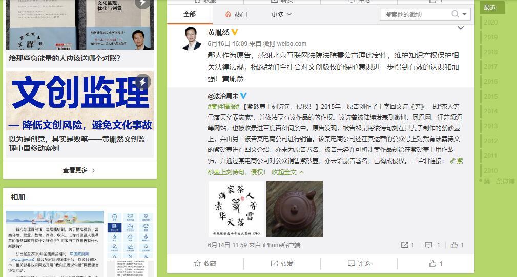 本图来源于黄胤然的微博截图