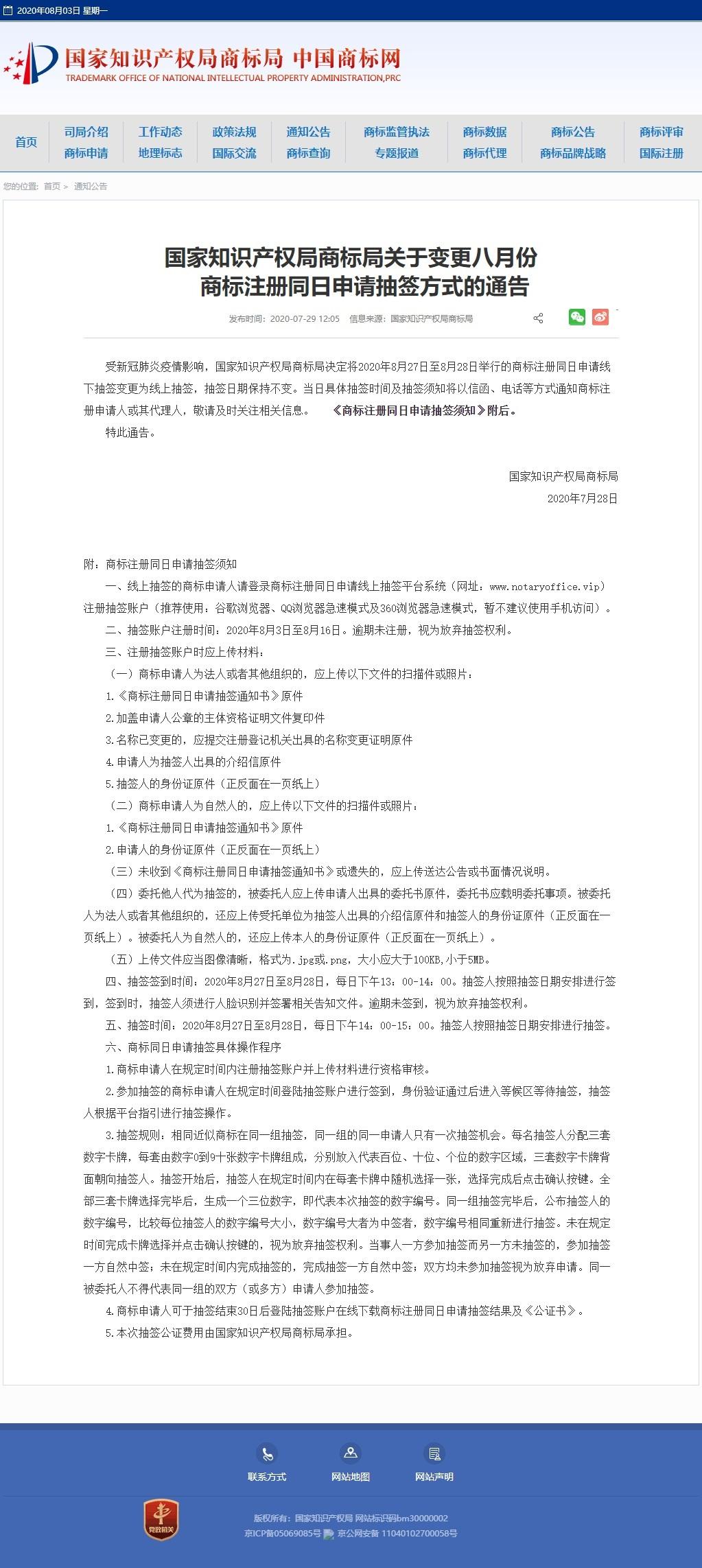 国家知识产权局商标局关于变更八月份商标注册同日申请抽签方式的通告.jpg