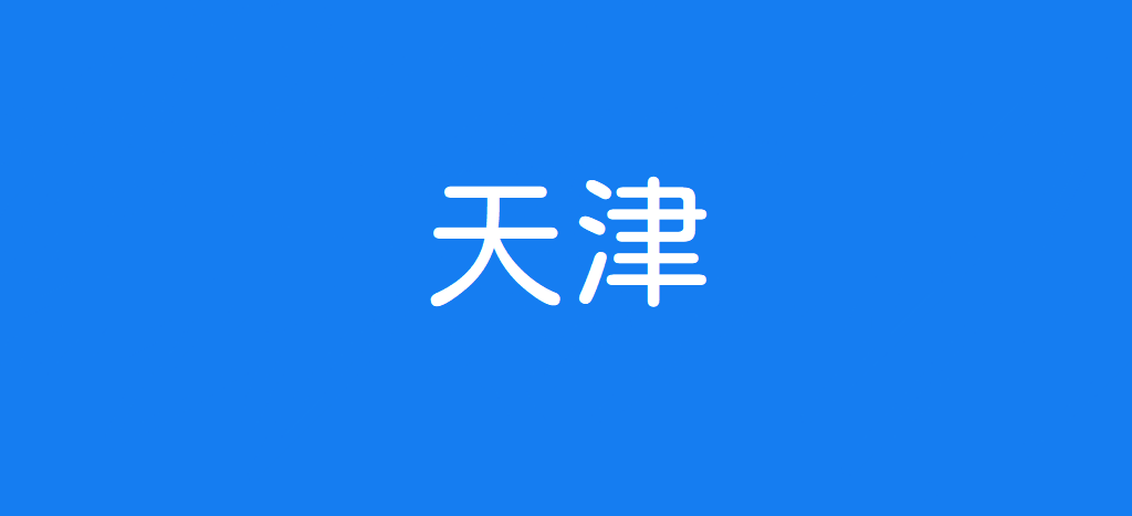 20200916天津.png