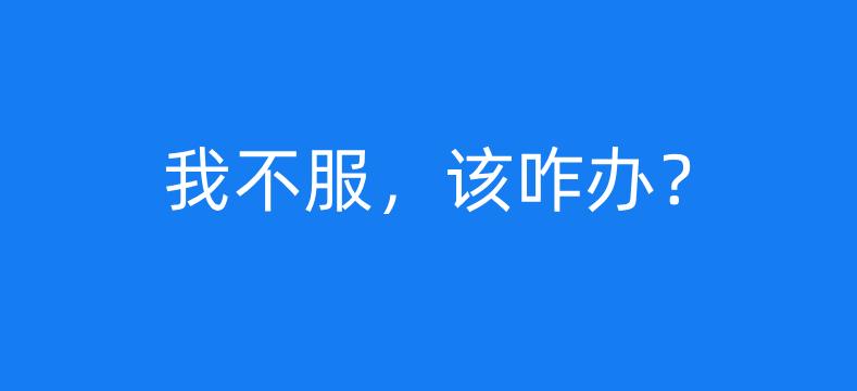 当事人对北京互联网法院作出的判决不服打算上诉的应该去哪个法院.png